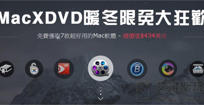 MacXDVD 7款超好用Mac軟體免費大放送