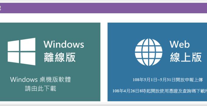 網路報稅軟體下載2019 國稅局