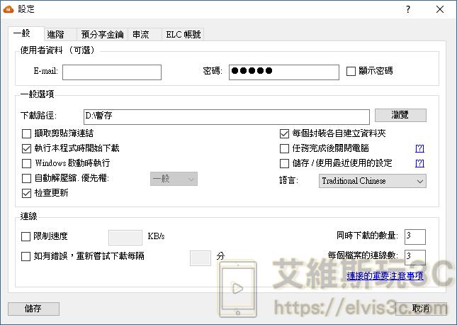 MEGA流量限制解除 MEGADownloader 下載器