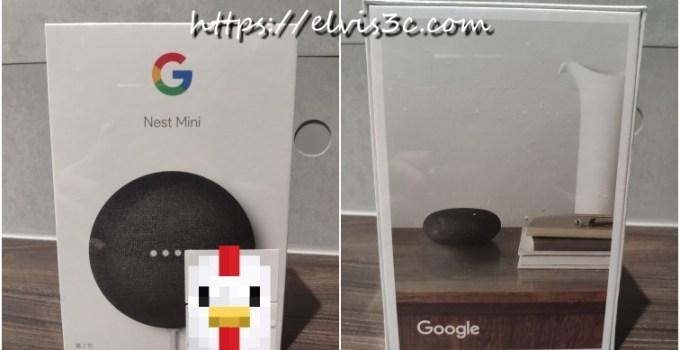 Google Nest Mini 2 開箱 - 智慧家居的鑰匙