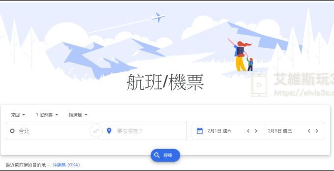 便宜機票航班搜尋 其實 Google 航班就能搞定 還能追蹤票價變化
