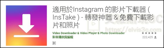 Instagram影片下載工具 InsTake 打包影片和照片及轉發神器