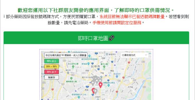 口罩地圖搜尋器 - 口罩供需資訊平台