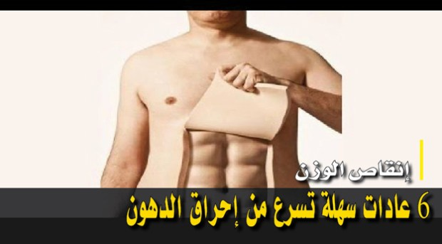 إنقاص وزنك