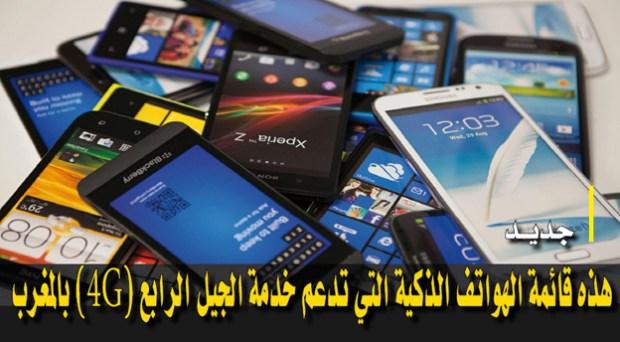هذه قائمة الهواتف الذكية التي تدعم خدمة الجيل الرابع (4G)