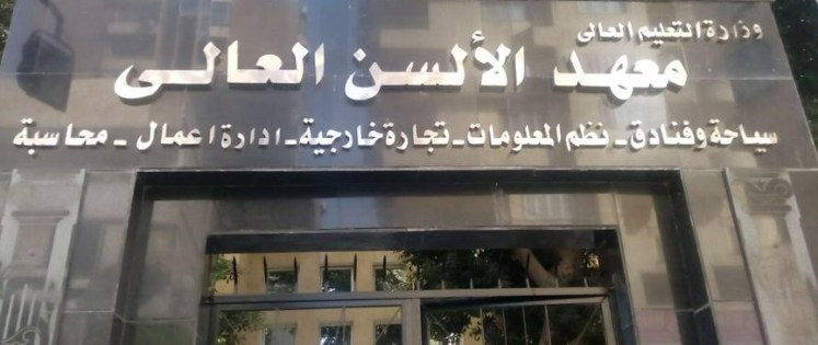 """""""اعرف"""" معهد الألسن العالي بمدينة نصر لنظم المعلومات الادارية"""