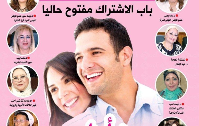 مجلة )حواء(تطلق دور تها التدريبية المجانية للمقبلين على الزواج