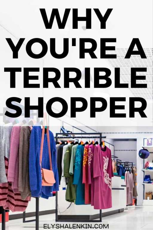 Why you're a terrible shopper text overlay image of retail store picture.
