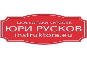 Шофьорски курсове в Кърджали - Instruktora.eu