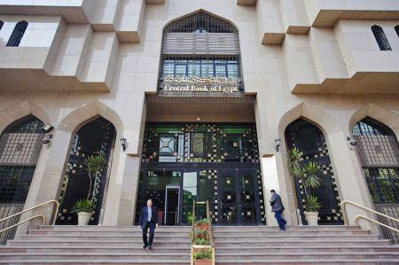 egypt-central-bank-1