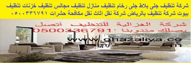 شركة تنظيف بالرياض0569210311