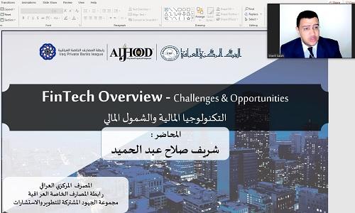 التكنولوجيا المالية موضوع  ورشة عمل للعاملين بالبنك المركزي العراقي