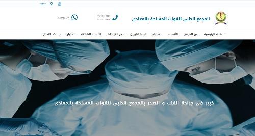 القوات المسلحة تطلق موقع إلكتروني للمجمع الطبي بالمعادي..تعرف على خدماته