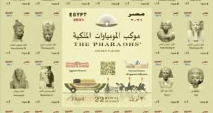 نقل المومياوات الملكية في موكب أسطورى من المتحف المصرى إلى المتحف القومى للحضارة