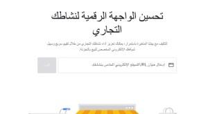 زياد شحادة: حرصنا على إطلاق أداة Grow My Store لمساعدة بائعي التجزئة