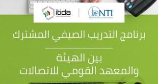 """عمرو محفوظ:برنامج التدريب الصيفي يأتي في إطار جهود """"ايتيدا"""" لتطوير المهارات الرقمية وبناء القدرات البشرية من طلاب الجامعات"""