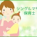 シングルマザーで保育士を続けるのは無理?夢を諦めないための5つのヒント