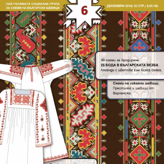 Embroidery Patterns Vol. 6