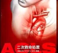 ACLS1日コース