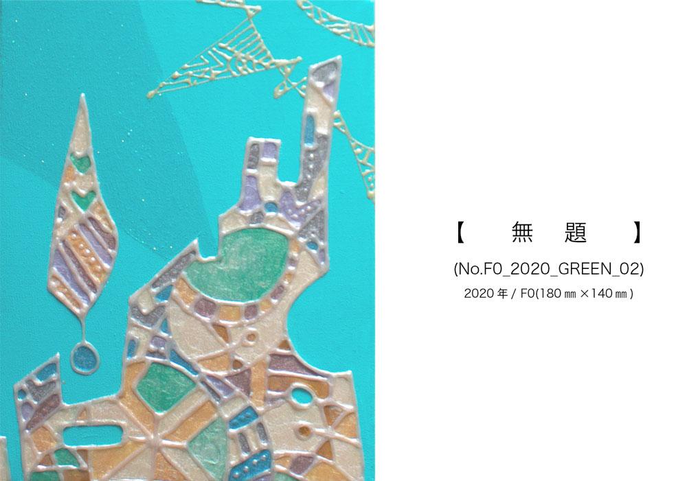 【無題】吉田絵美作品
