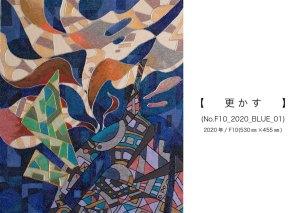 【更かす】吉田絵美作品