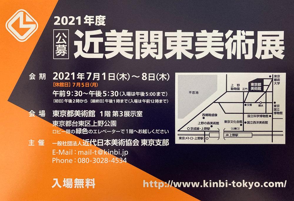 2021年近美関東美術展