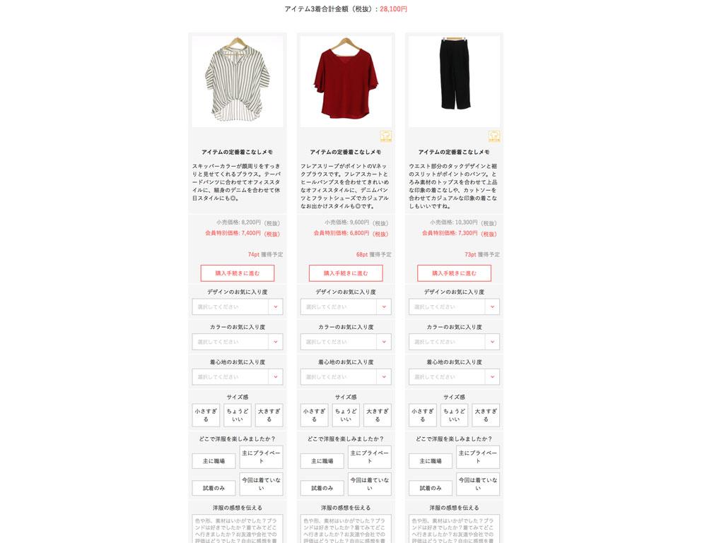 届いたファッションの評価