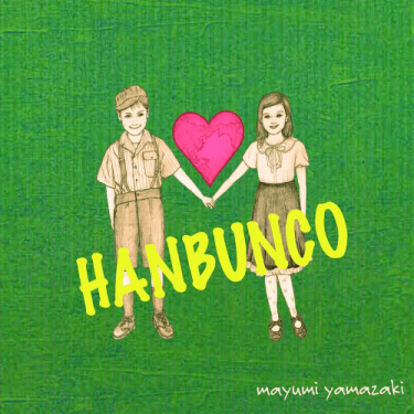 HANBUNCO - Cover Art