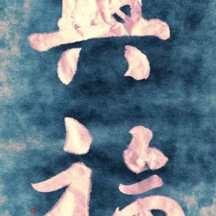 To Flourish (興福)