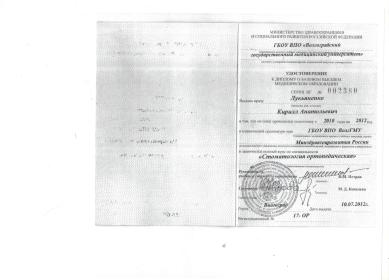 Удостоверение, Лукьяненко Кирилл Анатольевич