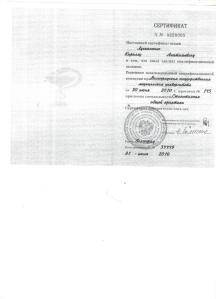 Сертификат, Лукьяненко Кирилл Анатольевич