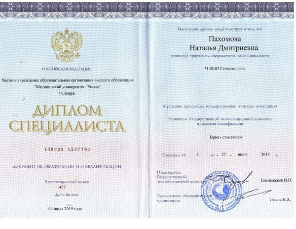 Диплом - врач-стоматолог, Пахомова Наталья Дмитриевна