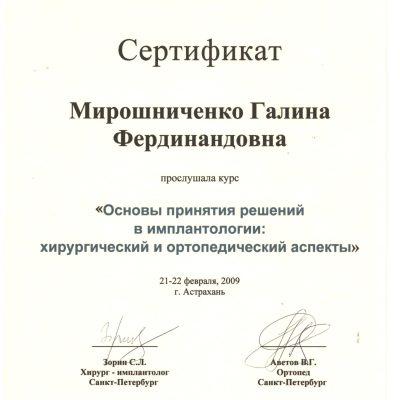 Основы принятия решений в имплантологии, Мирошниченко Галина Фердинандовна