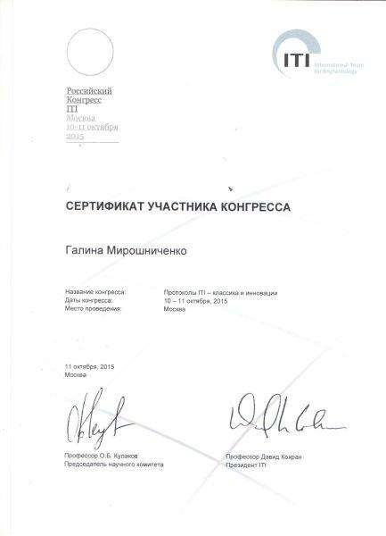 Сертифкат участника конгресса, Мирошниченко Галина Фердинандовна