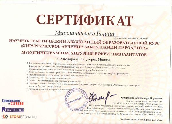 Хирургическое лечение заболеваний пародонта, Мирошниченко Галина Фердинандовна
