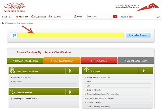 Step Car Registration Renewal Online