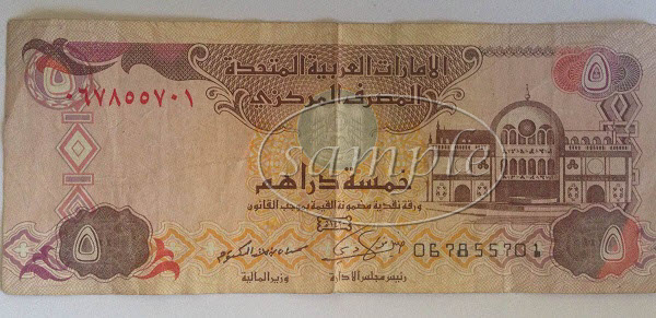 UAE 5 dirham note front