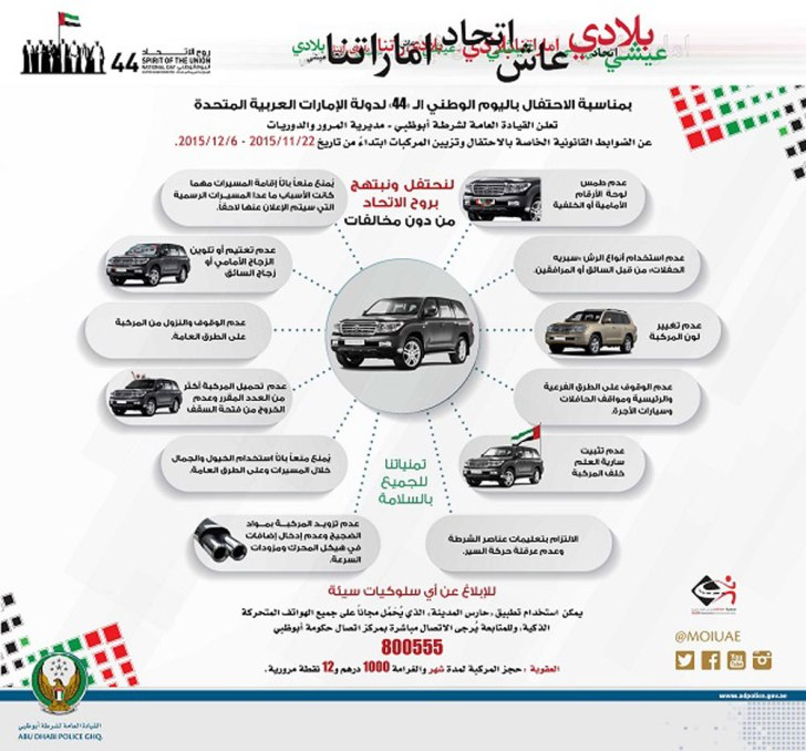 uae national day rules for car