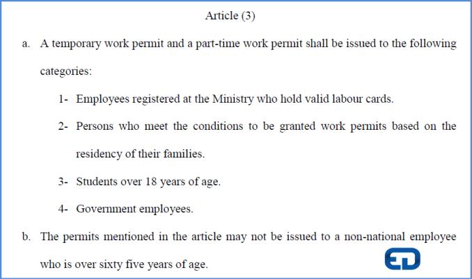 part time work dubai law