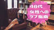 40代女性へのラブ指南