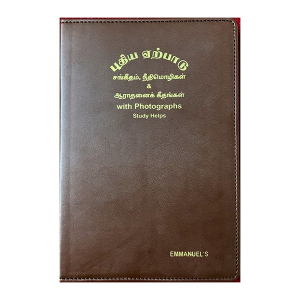 Tamil New Testament Bible with Psalms and Proverbs - Brown Leather Cover Front