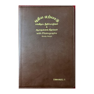 Tamil New Testament Bible with Psalms and Proverbs – Brown Leather Cover