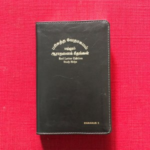 Tamil Bible Old Testament – Regular Size – Red Letter Edition with Large Text