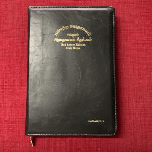 தமிழ் பைபிள் (Tamil Bible) – Royal Size Red Letter Edition First Time In Tamil