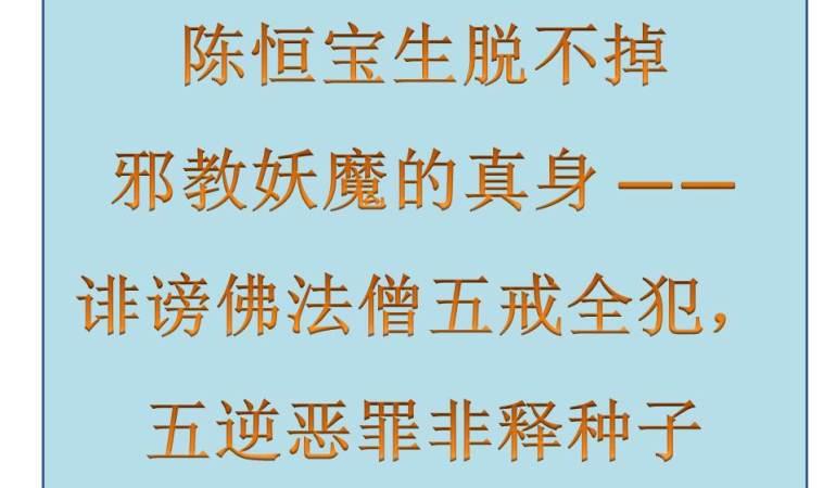 陈恒宝生脱不掉邪教妖魔的真身 ——诽谤佛法僧五戒全犯,五逆恶罪非释种子