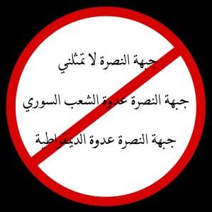 Non au Front d'Al Nosra - أنا سوري وجبهة النصرة لا تمثلني