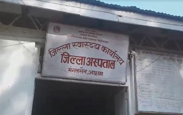 swasthya bima achham