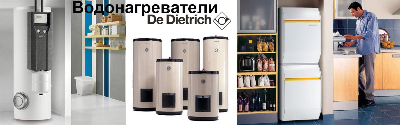 Водонагреватели De Dietrich в Киеве и Украине