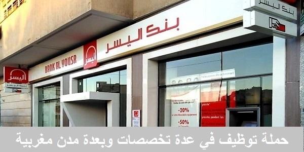 شركة CMI & BANK Al YOUSR تعلن عن حملة توظيف في عدة تخصصات
