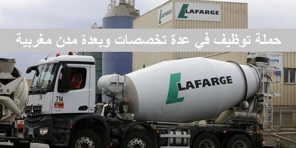 شركة FIGEAC AERO MAROC & LAFARGEHOLCIM تعلن عن حملة توظيف في عدة تخصصات